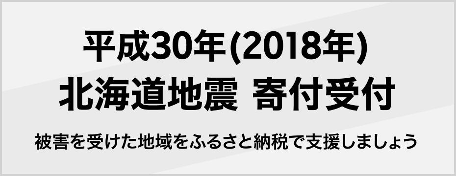 平成30年(2018年)北海道地震 寄付受付 ふるさと納税で被害を受けた地域を支援しましょう