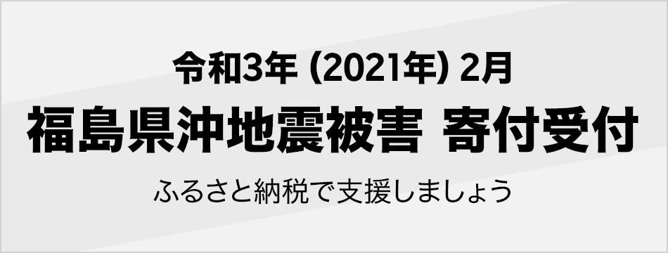 令和3年(2021年) 2月福島県沖地震被害寄付受付