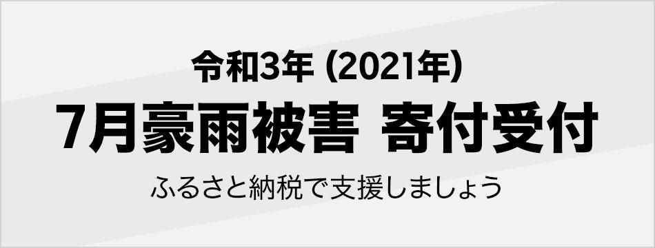 令和3年(2021年) 7月豪雨被害寄付受付