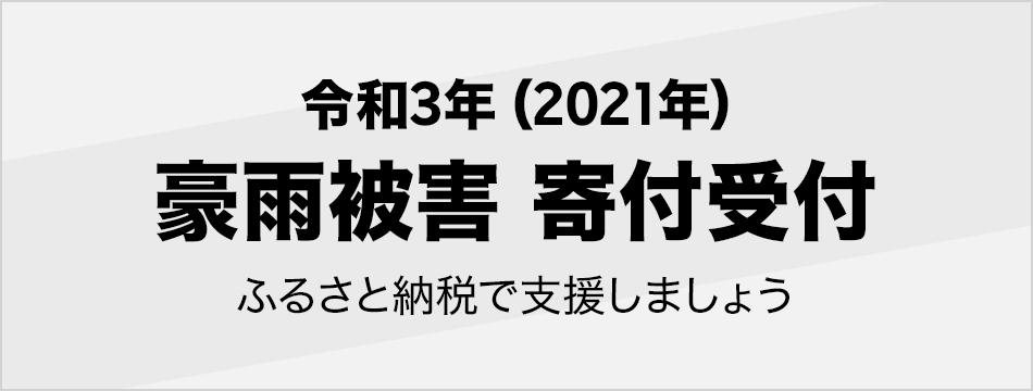 令和3年(2021年) 豪雨被害寄付受付
