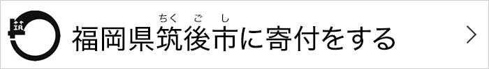 福岡県筑後市