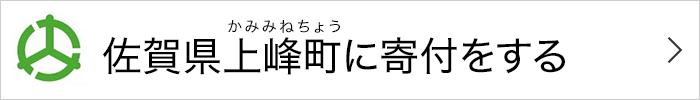 佐賀県上峰町