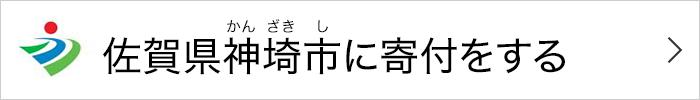 佐賀県神埼市