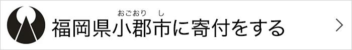 福岡県小郡市