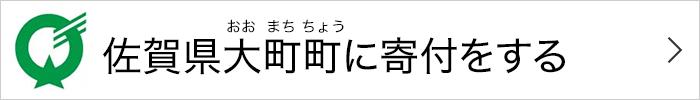 佐賀県大町町