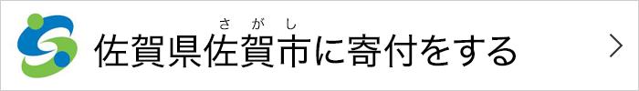 佐賀県佐賀市