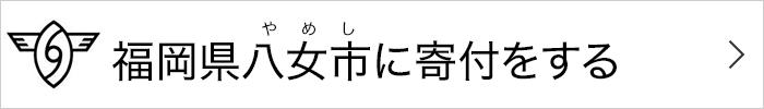 福岡県八女市