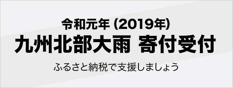 令和元年(2019年)九州北部大雨 寄付受付 ふるさと納税で被害を受けた地域を支援しましょう