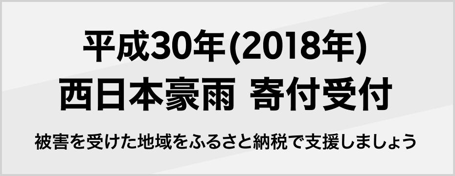 平成30年(2018年)西日本豪雨 寄付受付 ふるさと納税で被害を受けた地域を支援しましょう
