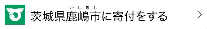 茨城県鹿嶋市
