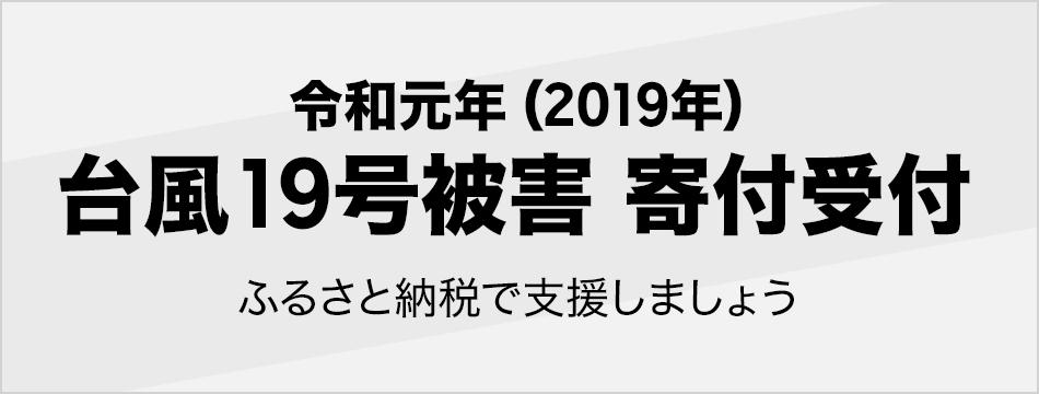 令和元年(2019年)台風19号被害 寄付受付 ふるさと納税で被害を受けた地域を支援しましょう