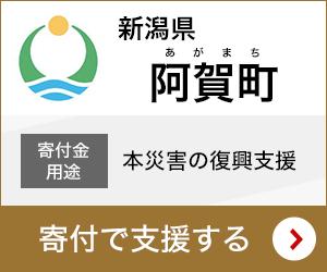 新潟県阿賀町