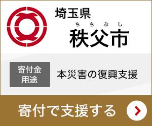 埼玉県秩父市