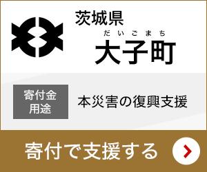 茨城県大子町