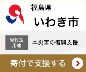 福島県いわき市