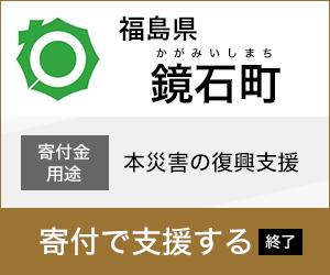 福島県鏡石町