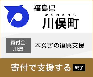 福島県川俣町
