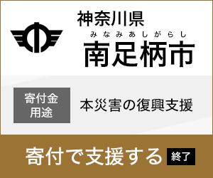 神奈川県南足柄市