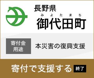 長野県御代田町