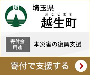 埼玉県越生町