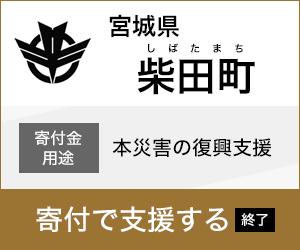 宮城県柴田町