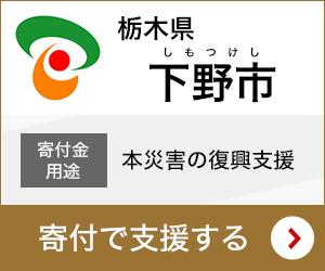 栃木県下野市