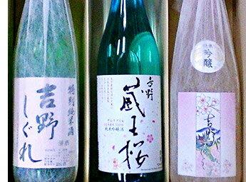 吉野の地酒3銘柄セット+特産品プレゼント