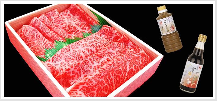 【滋賀県湖南市】近江牛すき焼きしゃぶしゃぶ用セット