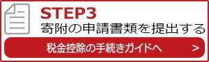 STEP3 寄附の申請書類を提出する 税金控除の手続きガイドへ