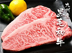 九州産黒毛和牛 サーロイン・ステーキ