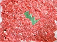古河市で育った「常陸牛」極上肉の切り落とし700g