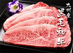 九州産黒毛和牛 サーロイン・ステーキ 200g×5枚