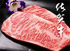 佐賀牛 サーロイン・ステーキ 180g×2枚