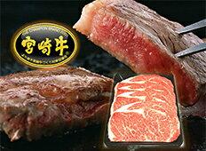 宮崎牛ロースステーキS