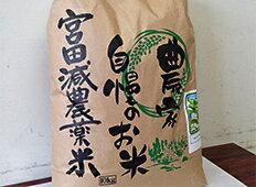 宮田村産コシヒカリ 10kg