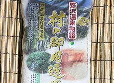村の御用達米 15kg