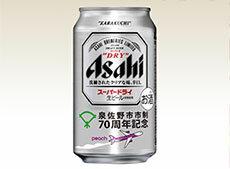 アサヒ スーパードライ 市制70周年記念缶 350ml×24本入 1ケース
