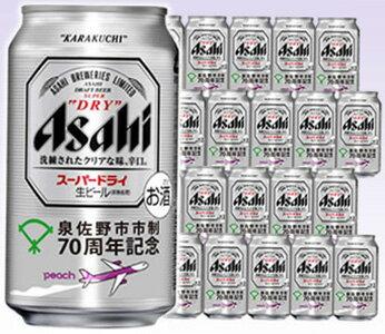 アサヒスーパードライ【泉佐野市制70周年記念缶】