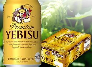 サッポロ ヱビスビール 350ml×1ケース