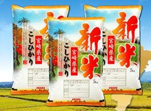 平成30年産宮崎県産コシヒカリ5kg×3袋+雑穀米(30g×2袋)
