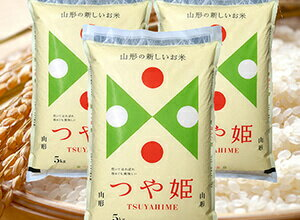新米 つや姫15kg (5kg入れ×3袋)平成30年産米