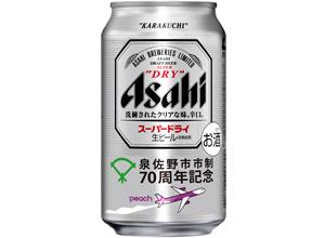 アサヒスーパードライ市制70周年記念缶 350ml×1ケース