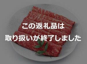 最高等級A-5 特上ウデ・モモ肉しゃぶしゃぶ用