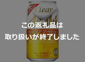 クリアアサヒ(第三のビール)350ml×2ケース(48本)