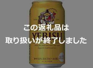 エビスビール 350ml×1ケース