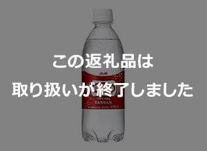ウィルキンソン(炭酸水)500ml×1ケース(24本)