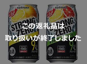 -196℃ストロングゼロ(Wレモン&Wグレープフルーツ)350ml×各1ケース(48本)