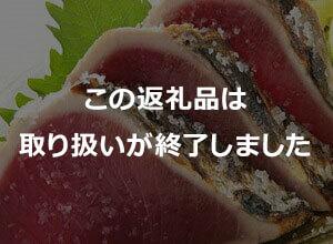 本場高知のカツオわら焼きタタキ3kg(6~8節)