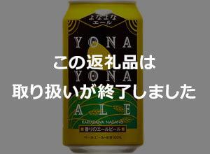 よなよなエール ビール 350ml×1ケース