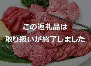 どか盛牛タン1.8kg